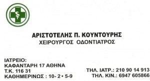 ΚΟΥΝΤΟΥΡΗΣ ΑΡΙΣΤΟΤΕΛΗΣ