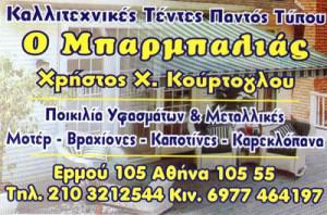 Ο ΜΠΑΡΜΠΑΛΙΑΣ (ΚΟΥΡΤΟΓΛΟΥ ΧΡΗΣΤΟΣ)
