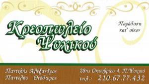 ΚΡΕΟΠΩΛΕΙΟ ΨΥΧΙΚΟ (ΠΑΝΤΕΛΗΣ ΘΕΟΔΩΡΟΣ)