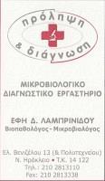 ΠΡΟΛΗΨΗ & ΔΙΑΓΝΩΣΗ (ΛΑΜΠΡΙΝΙΔΟΥ ΕΥΘΥΜΙΑ)