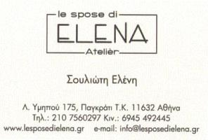 LE SPOSE DI ELENA (ΣΟΥΛΙΩΤΗ ΕΛΕΝΗ)