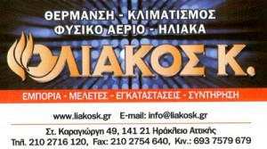 ΛΙΑΚΟΣ ΚΩΝΣΤΑΝΤΙΝΟΣ