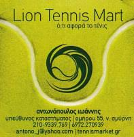 LION TENNIS MART (ΑΝΤΩΝΟΠΟΥΛΟΣ ΓΙΑΝΝΗΣ)