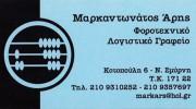 ΛΙΟΣΗ ΧΡΥΣΑΛΙΣ & ΜΑΡΚΑΝΤΩΝΑΤΟΣ ΑΡΗΣ