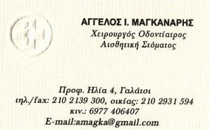 ΜΑΓΚΑΝΑΡΗΣ ΑΓΓΕΛΟΣ
