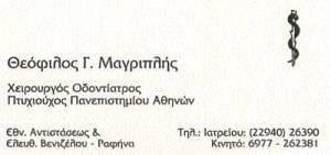 ΜΑΓΡΙΠΛΗΣ ΘΕΟΦΙΛΟΣ