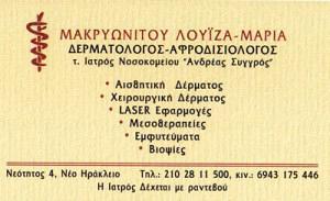 ΜΑΚΡΥΩΝΙΤΟΥ ΑΛΟΪΣΙΑ ΜΑΡΙΑ