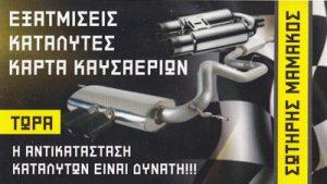 ΜΑΜΑΚΟΣ ΣΩΤΗΡΙΟΣ