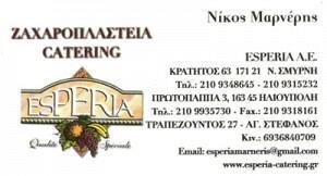 ΕΣΠΕΡΙΑ-ΕΣΠΕΡΙΑ (ΜΑΡΝΕΡΗΣ Ν)