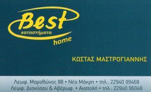 BEST HOME (ΜΑΣΤΡΟΓΙΑΝΝΗΣ ΚΩΝΣΤΑΝΤΙΝΟΣ)