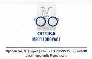 ΜΕΓΓΙΣΟΠΟΥΛΟΣ (ΜΑΓΔΑΛΗΝΟΥ ΗΒΗ & ΣΙΑ ΕΕ)