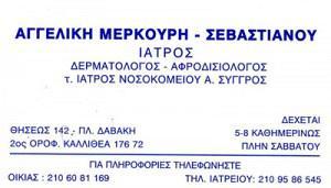 ΜΕΡΚΟΥΡΗ (ΣΕΒΑΣΤΙΑΝΟΥ ΑΓΓΕΛΙΚΗ)
