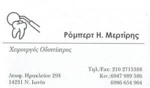 ΜΕΡΤΙΡΗΣ ΡΟΜΠΕΡΤ