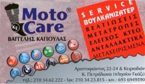 MOTO CARE (ΚΑΠΟΥΛΑΣ ΕΥΑΓΓΕΛΟΣ)