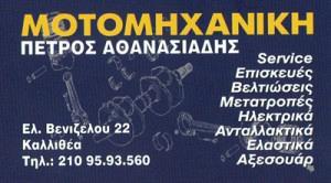 ΜΟΤΟΜΗΧΑΝΙΚΗ (ΑΘΑΝΑΣΙΑΔΗΣ ΠΕΤΡΟΣ)
