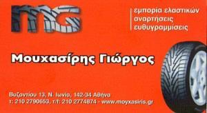 MG ΜΟΥΧΑΣΙΡΗΣ ΓΕΩΡΓΙΟΣ