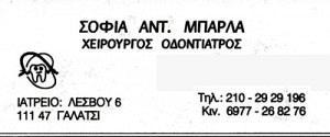 ΜΠΑΡΛΑ ΣΟΦΙΑ