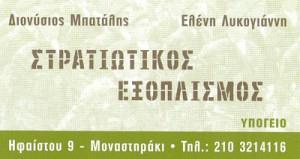 ΜΠΑΤΑΛΗΣ ΔΙΟΝΥΣΙΟΣ