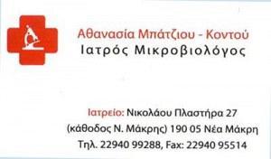 ΜΠΑΤΖΙΟΥ ΚΟΝΤΟΥ ΑΘΑΝΑΣΙΑ