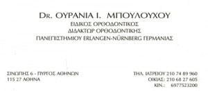 ΜΠΟΥΛΟΥΧΟΥ ΟΥΡΑΝΙΑ