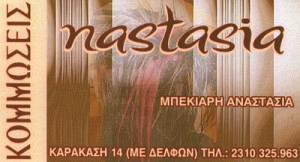 NASTASIA (ΜΠΕΚΙΑΡΗ ΑΝΑΣΤΑΣΙΑ)