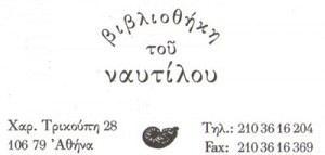 ΝΑΥΤΙΛΟΣ (ΠΙΠΙΝΗΣ ΤΣΑΚΑΛΟΣ ΧΡΙΣΤΟΠΟΥΛΟΣ ΟΕ)
