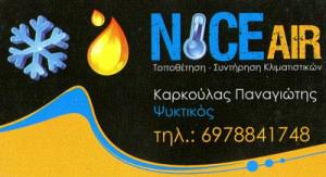 NICEAIR (ΚΑΡΚΟΥΛΙΑΣ ΠΑΝΑΓΙΩΤΗΣ)