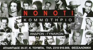 NONOTI (ΝΟΝΟΤΗ ΚΥΡΙΑΚΗ)