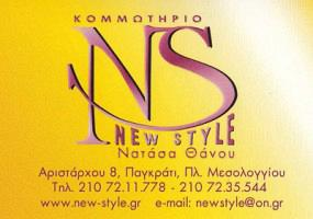NEW STYLE (ΘΑΝΟΥ ΑΝΑΣΤΑΣΙΑ ΦΛΩΡΑ)