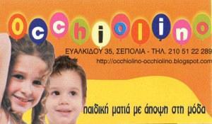 OCCHIOLINO (ΧΑΪΔΑ ΑΙΚΑΤΕΡΙΝΗ)