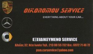 ΟΙΚΟΝΟΜΟΥ SERVICE (ΟΙΚΟΝΟΜΟΥ ΓΕΩΡΓΙΟΣ)