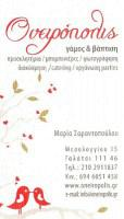 ΟΝΕΙΡΟΠΟΛΙΣ (ΣΑΡΑΝΤΟΠΟΥΛΟΥ ΜΑΡΙΑ)