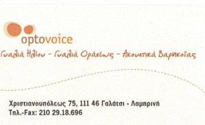OPTOVOICE (ΑΛΕΞΟΠΟΥΛΟΥ ΔΗΜΗΤΡΑ)