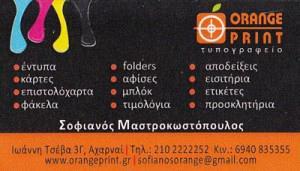 ORANGE PRINT (ΜΑΣΤΡΟΚΩΣΤΟΠΟΥΛΟΣ ΣΟΦΙΑΝΟΣ)