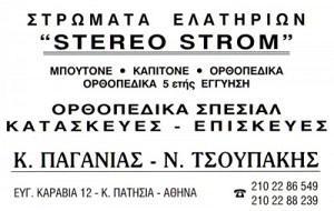 STEREO STROM (ΤΣΟΥΠΑΚΗΣ ΝΙΚΟΛΑΟΣ)