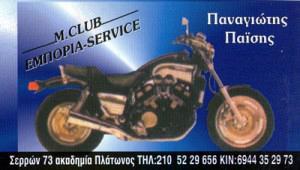 M CLUB (ΠΑΪΣΗΣ ΠΑΝΑΓΙΩΤΗΣ)