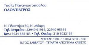 ΠΑΝΑΓΙΩΤΟΠΟΥΛΟΥ ΑΝΑΣΤΑΣΙΑ