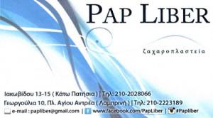PAP LIBER (ΠΑΠΑΛΥΜΠΕΡΗΣ & ΣΙΑ ΟΕ)