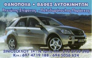 ΡΙΝΙΩΤΗΣ Σ & ΠΟΛΥΔΩΡΟΠΟΥΛΟΣ Π ΟΕ