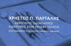 ΠΑΡΤΑΛΗΣ ΧΡΗΣΤΟΣ