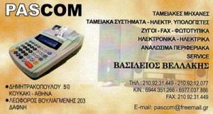 PASCOM (ΒΕΛΛΑΚΗΣ Β)