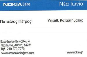 NOKIA CARE (ΠΑΤΣΕΛΟΣ ΠΕΤΡΟΣ)