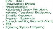 ΠΑΥΛΑΚΗΣ ΓΕΩΡΓΙΟΣ