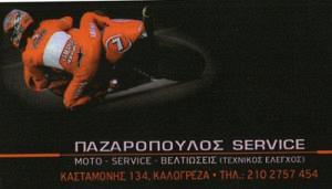ΠΑΖΑΡΟΠΟΥΛΟΣ ΚΩΝΣΤΑΝΤΙΝΟΣ