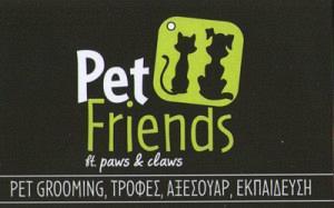 PET FRIENDS (ΓΑΒΑΛΑΣ & ΣΙΑ ΕΕ)