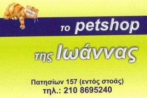 ΤΟ PETSHOP ΤΗΣ ΙΩΑΝΝΑΣ (ΧΡΗΣΤΑΚΗ ΙΩΑΝΝΑ)