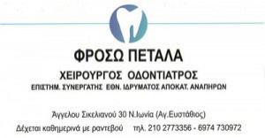 ΠΕΤΑΛΑ ΕΥΦΡΟΣΥΝΗ