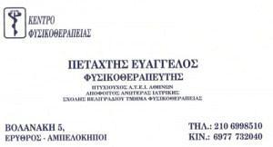 ΠΕΤΑΧΤΗΣ ΕΥΑΓΓΕΛΟΣ