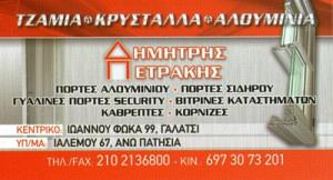 ΠΕΤΡΑΚΗΣ ΔΗΜΗΤΡΙΟΣ