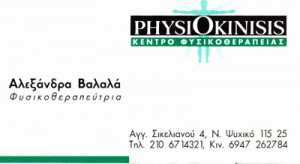 PHYSIOKINISIS (ΒΑΛΑΛΑ ΑΛΕΞΑΝΔΡΑ)
